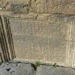 Lápida funeraria del siglo II a los pies de la Giralda en Sevilla
